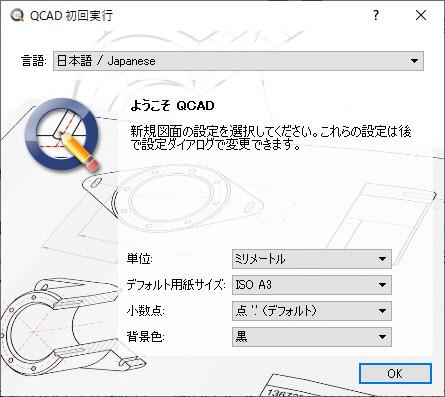 QCAD-0】QCADをインストールする(LibreCADも含む)。 | 無料CAD