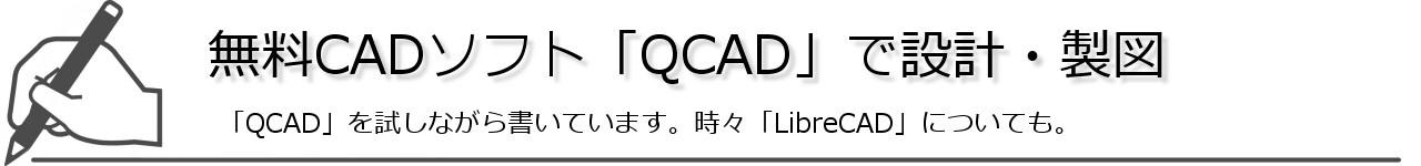 無料CADソフト「QCAD」で設計・製図
